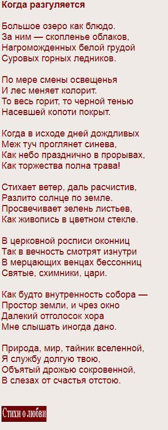 Короткий стих Бориса Пастернака - когда разгуляется. Читать.