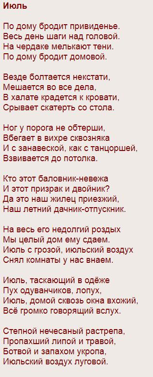 Борис пастернак автор стиха - Июль. Читать легкие и короткие стихи.
