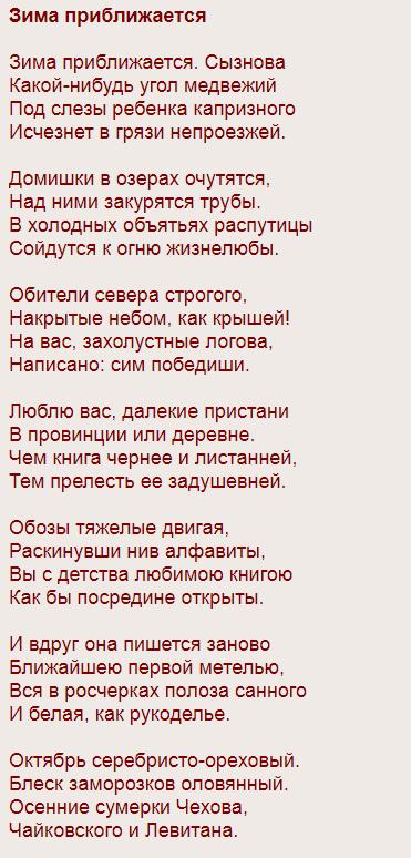 Стихи Бориса Пастернака о природе - Зима приближается