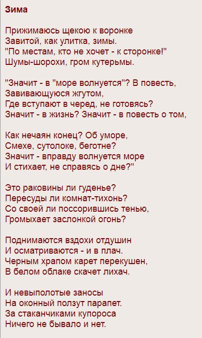 Стихи Бориса Пастернака, которые легко учатся - зима
