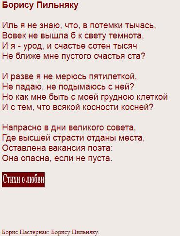 Читать короткий стих Бориса Пастернака на 12 строк - Борису Пильняку