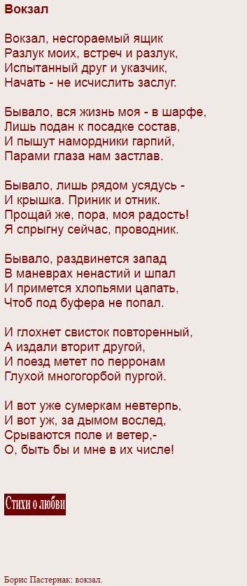 Лучшие стихи Бориса пастернака, легко учащиеся - Вокзал