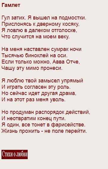 Короткий стих на 16 строк Бориса Пастернака - Гамлет