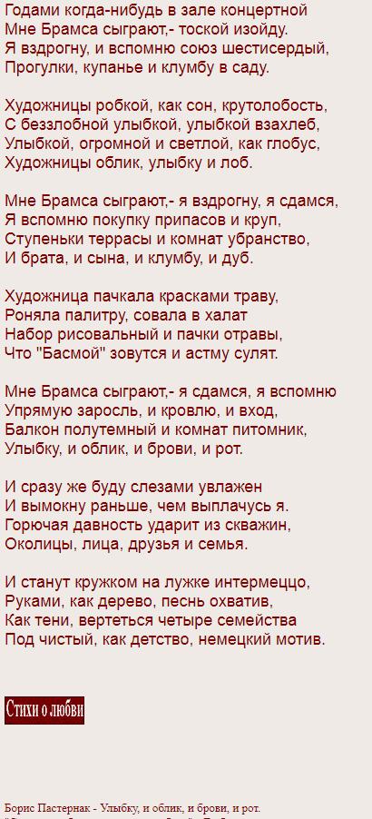 Читать лучшие стихи Бориса пастернака - Годами когда-нибудь в зале концертной