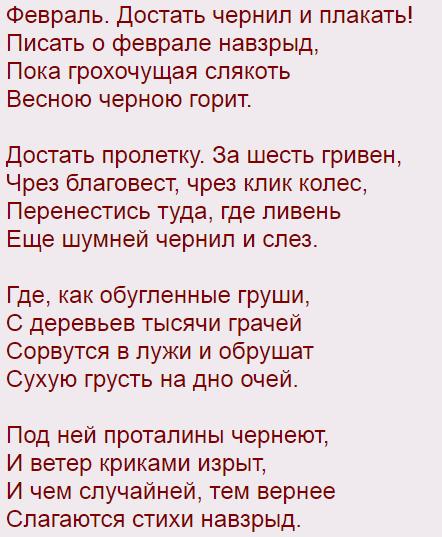 Легко учащийся стих Бориса Пастернака - февраль