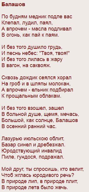 Короткие и легкие стихи Бориса Пастернака - Балашов