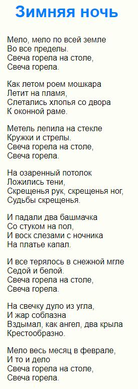 Короткий и легкий стих Бориса Пастернака - зимняя ночь. Свеча горела...