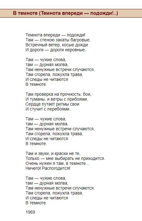 Короткий стих из сборника лучших стихов Владимира Высоцкого - в темноте