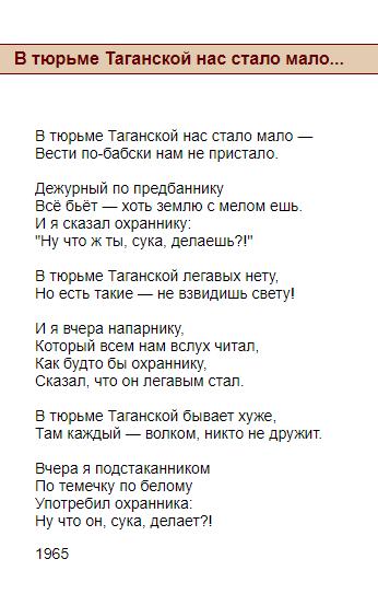 Стихи Владимира Высоцкого о жизни - в тюрьме таганской нас стало мало