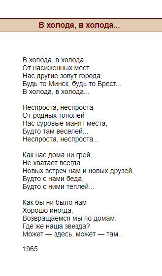 Короткий стих на 16 строк Владимира Высоцкого - в холода, в холода