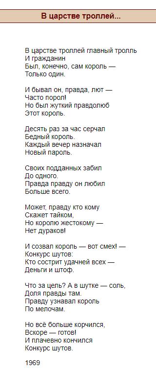 Красивый и легкий стих Владимира Высоцкого, который легко учится - в царстве троллей.
