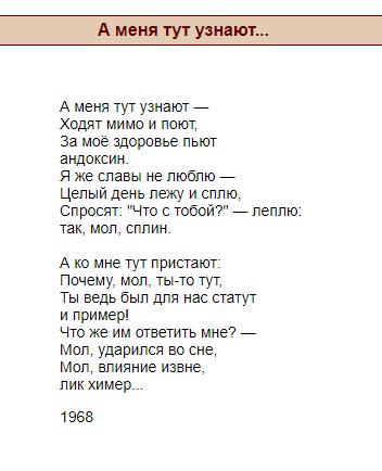 Короткий и легкий стих Владимира Высоцкого - а меня тут узнают