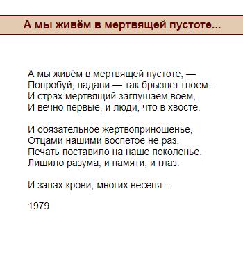 Короткой и легко учащийся стих Владимира Высоцкого - а мы живем в мертвящей пустоте