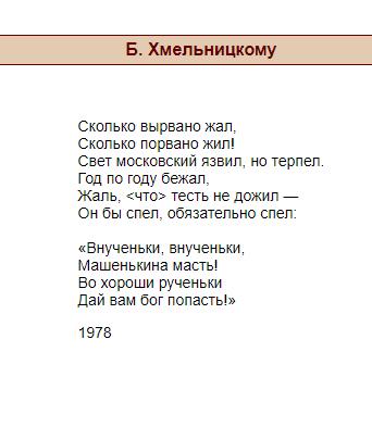 Легкий и короткий стих Б Хмельницкому