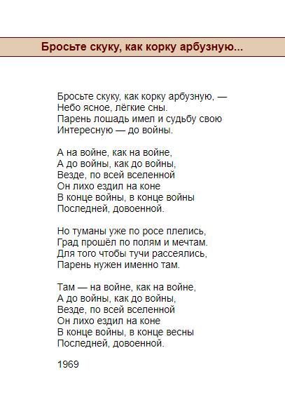 Сборник стихов Владимира Высоцкого о войне - бросьте скуку, как корку арбузную