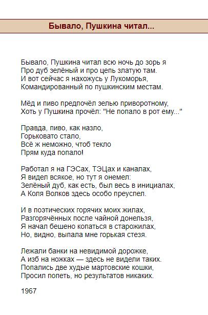 Читать лучшие, легкие стихи Владимира Высоцкого - Бывало, Пушкина читал...