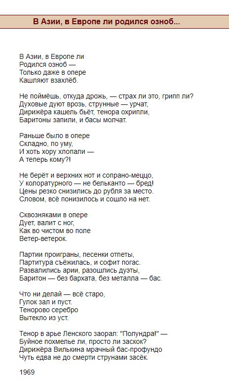 Читать лучшие, легкие стихи Владимира Высоцкого - В Азии, в Европе ли родился озноб