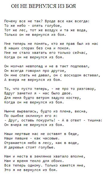 Короткий и легко учащийся стих о войне Владимира Высоцкого - он не вернулся из боя
