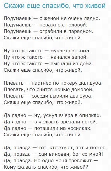 Легко учащийся стих Владимира Высоцкого - спасибо, что живой. Читать стихи Высоцкого.