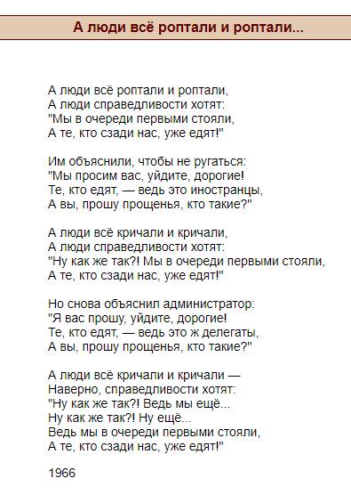 Стих,  который легко учится, красивый и легкий от Владимира Высоцкого - а люди все роптали и роптали