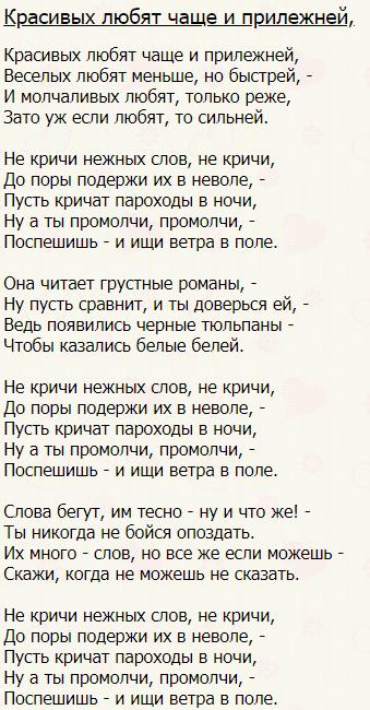 Красивые стихи Владимира Высоцкого о любви - красивых любят чаще и прилежней. Бесплатно