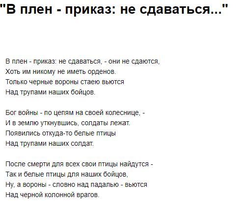 Сборник стихов о войне Владимира Высоцкого - в плен приказ не сдаваться. Читать бесплатно.