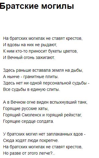 Лучшие стихи о войне, которые легко учатся Владимира Высоцкого - братские могилы
