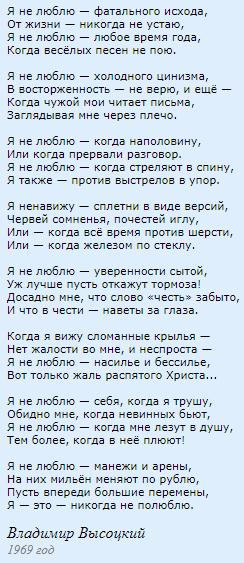 Читать короткий и легкий стих Владимира Высоцкого о любви - я не люблю
