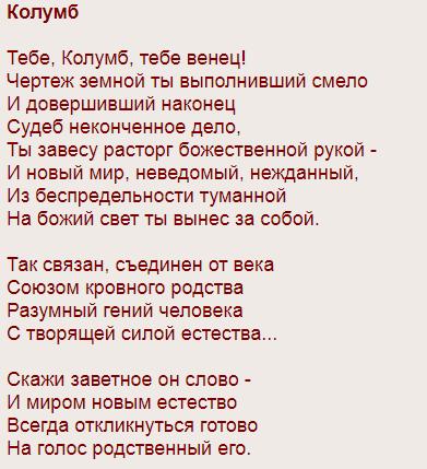 Стих на 16 строк, легко учащийся для детей от Федора Тютчева - Колумб