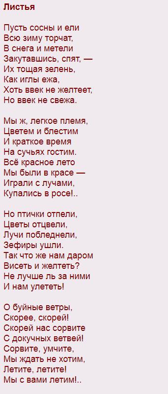 Легко учащийся стих об осени из сборника о временах года Федора Тютчева - листья