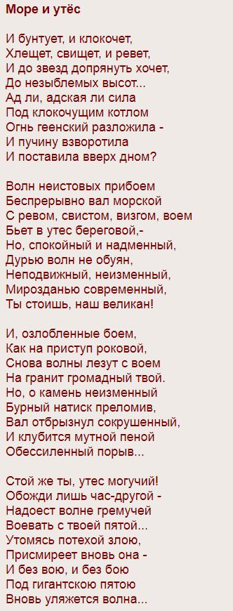 Читаем стихи Федора Тютчева о природе - Море и утес