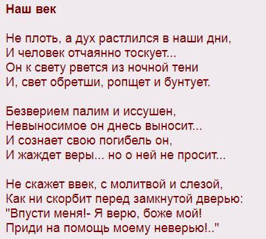 Короткий стих для детей на 12 строк Федора Тютчева - наш век