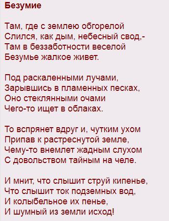 Читать стихи Федора Тютчева о природе - безумие, 16 строк