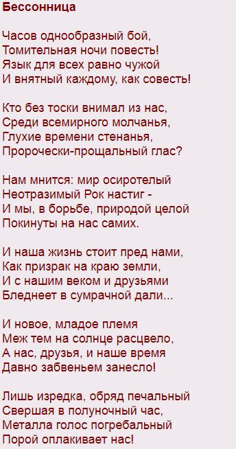 Читаем лирические стихи Федора Тютчева, которые легко учатся - Бессоница