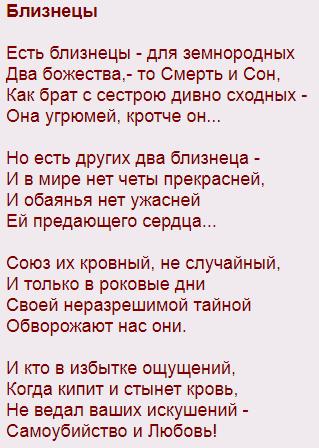 Стих о любви близнецов на 16 строк Федора Тютчева - Близнецы