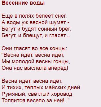 Весенний стих из сборника о временах года для детей Федора Тютчева - весенние воды. Читаем стихи Тютчева.
