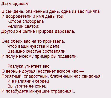 Стих на 16 строк Федора Тютчева, который легко учится - двум друзьям
