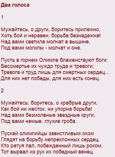 Короткий и легкий стих Федора Тютчева на 16 строк
