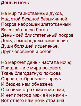 Короткий стих о природе для детей Федора Тютчева - день и ночь