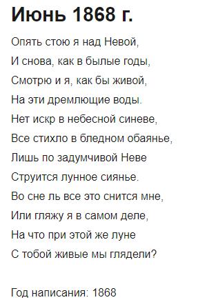 Легкий летний стих Федора Тютчева на 12 строк - Июнь, 1868г.