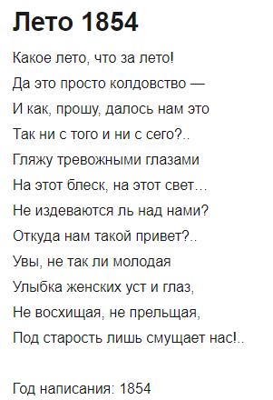 Летний стих Федора Тютчева, который легко учится из сборника о временах года - лето