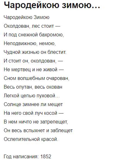 Легко учащийся стих из сборника о временах года, зимний стих Федора Тютчева - чародейкою зимою...