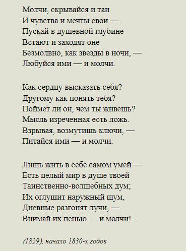 Любимый стих Федора Тютчева, который легко учится - Силентиум.
