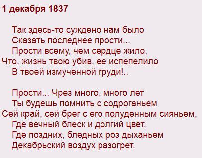 Лирика Тютчева Федора, стих о зиме и о любви из сборника о временах года - 1 декабря