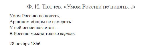 Короткий и легкий стих Федора Тютчева - умом Россию не понять