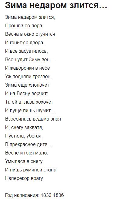 Зимний стих о природе Федора Тютчева, который легко учится - зима недаром злится