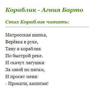 Короткий и легко учащийся стих Агнии Барто для детей и школьников - кораблик