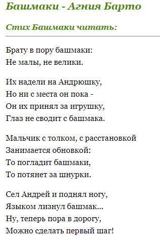 Читать онлайн стихи Агнии Барто для маленьких детей