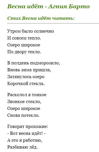 Читать бесплатно стихи Агнии Барто для школьников - Весна идет