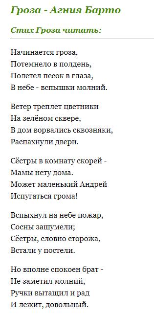 Короткий стих для маленьких детей и школьников Агнии Барто - Гроза.